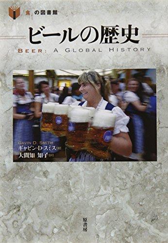 ビールの歴史 (「食」の図書館)