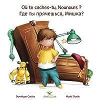 Où te caches-tu, Nounours ? - Gdye ty pryachesh'sya, Mishka? (Livre + cahier d'activités bilingues en Français - Russe)