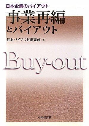 事業再編とバイアウト (日本企業のバイアウト)