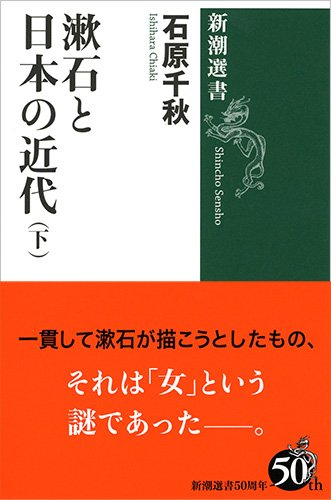 漱石と日本の近代(下) (新潮選書)