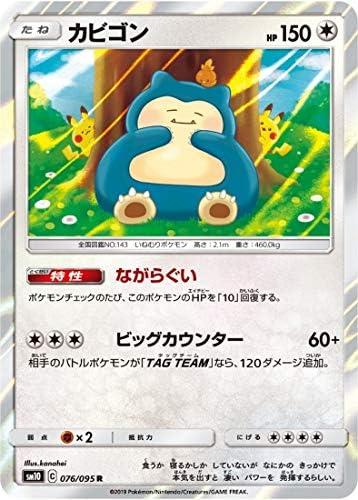 ポケモンカードゲーム/PK-SM10-076 カビゴン R