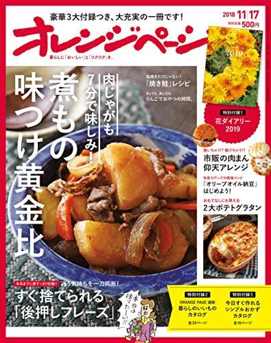 オレンジページ 2018年11/17号