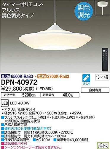 大光電機 LED調色調光タイプペンダント DPN40972 B07SPXKJ5L