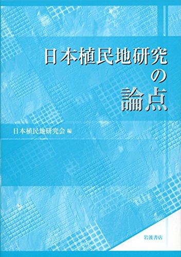 日本植民地研究の論点