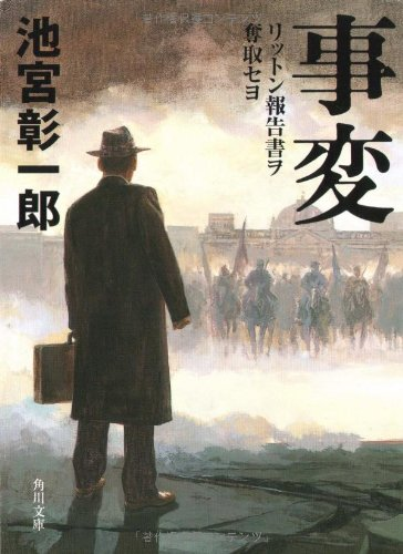 事変―リットン報告書ヲ奪取セヨ (角川文庫)