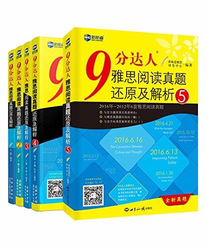 Read Online 新航道 9分达人雅思阅读真题还原及解析1、2、3、4、5(套装共5册) pdf