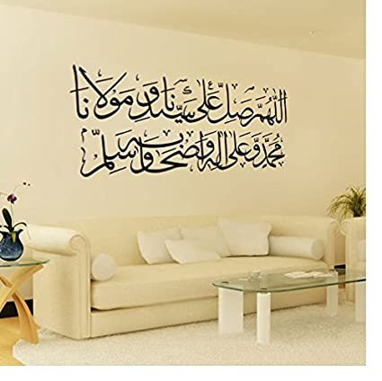 Durood salat alan nabi Calligraphy Arabic Islamic Muslim Wall Art Sticker  123 UK WALL STICKERS