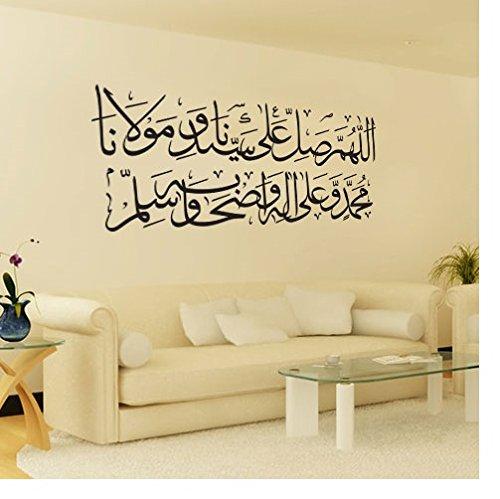 Durood salat alan nabi Calligraphy Arabic Islamic Muslim Wall Art ...