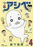 少年アシベ(4) (アクションコミックス)