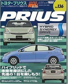 9179b08b37af3 Hyper REV Vol. 136 Toyota PRIUS: 9784891075804: Amazon.com: Books