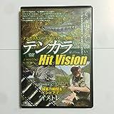 DVD>テンカラヒットビジョン テンカラ大王のアタリパターン解析 (<DVD>)