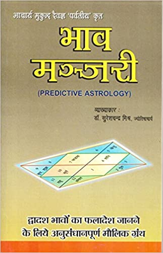 Buy BHAVA MANJRI (First Edition, 2014) Book Online at Low