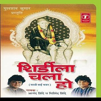 Anand Shinde - Shirdi Chala Ho - Amazon com Music