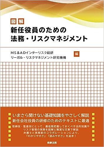 MS&ADインターリスク総研