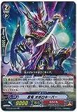 [Single card] GFC02) ShinobuRyu dim keeper / Murakumo / RR G-FC02 / 034