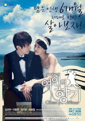 Scent of a Woman (Korean Drama) with English Subtitle