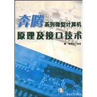 奔騰系列微型計算機:原理及接口技術