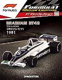 F1マシンコレクション 50号 (ブラバムBT49 ネルソン・ピケ 1981) [分冊百科] (モデル付)
