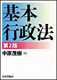 基本行政法 第2版