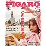 FIGARO japon 2020年2月号