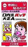 Taisho Seikaku KOUNAIEN CANKER SORE Patch 10-Patches