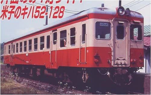 マイクロエース HOゲージ キハ52-128 米子運転所・標準色 H-5-008 鉄道模型 ディーゼルカー
