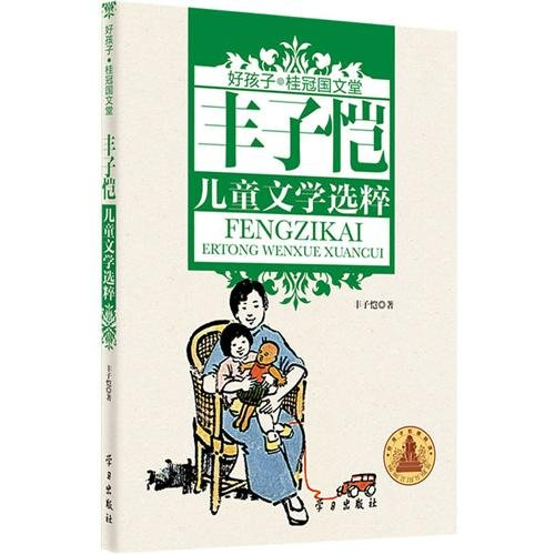 Read Online Children's literature by Feng zikai-Good kids. Laurel chinese classes (Chinese Edition) PDF