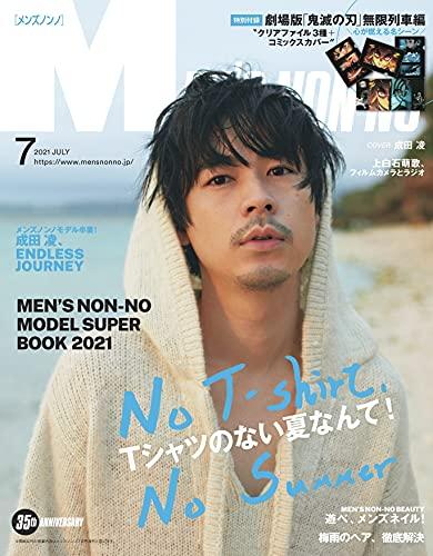 MEN'S NON-NO 2021年7月号 画像 A