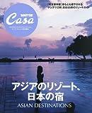 Casa BRUTUS特別編集 アジアのリゾート、日本の宿 (マガジンハウスムック CASA BRUTUS)
