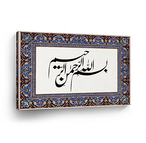 SmileArtDesign Islamic Wall Art Allah Tazhib Canvas Print Home Decor Arabic Calligraphy Decorative Artwork Gallery Stretched and Ready to Hang -%100 Handmade in the USA - 24x36 by SmileArtDesign