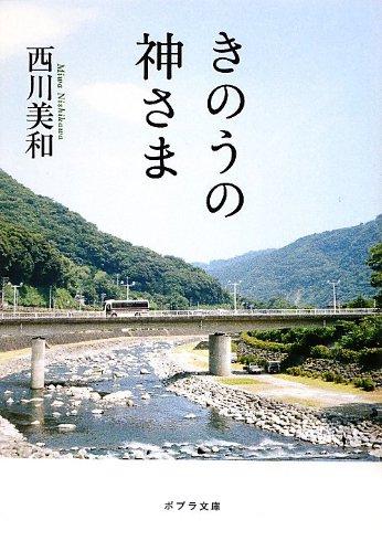 ([に]1-2)きのうの神さま (ポプラ文庫 日本文学)