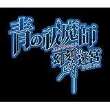 青の祓魔師 幻刻の迷宮 (ラビリンス) (初回限定版「BLUE FLAME BOX(ブルーフレイムボックス)」) - PSP