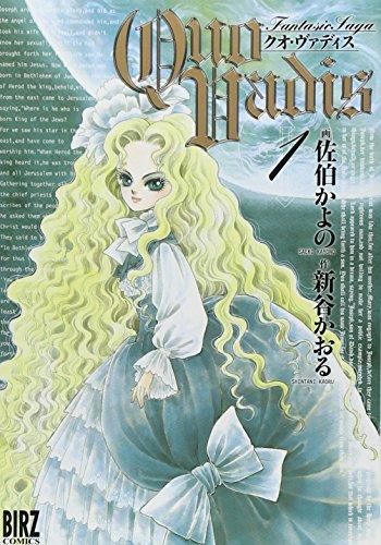 QUO VADIS クオ・ヴァディス 1 (バーズコミックス)