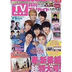 月刊TVガイド 最新号 サムネイル