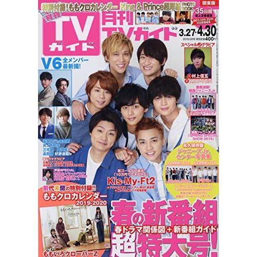 月刊TVガイド 2019年5月号 表紙画像
