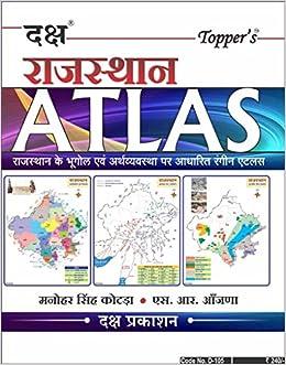 Rajasthan Map In Hindi Pdf