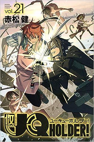 UQ HOLDER! 第01-15巻