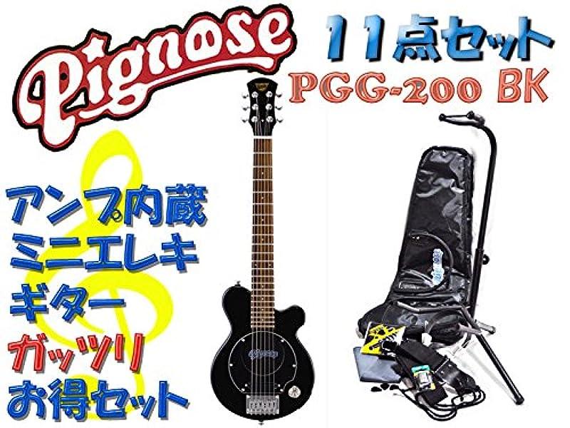 PIGNOSE PGG-200BK☆고봉!!초심자 충실 이득 세트(《피구노즈》)블랙