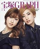 宝塚GRAPH(グラフ) 2018年 05 月号 [雑誌]