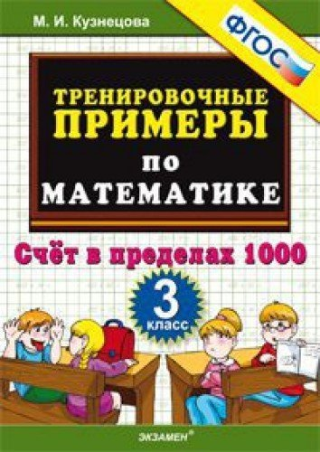 Download Trenirovochnye primery po matematike. 3 klass. Schet v predelah 1000. FGOS PDF