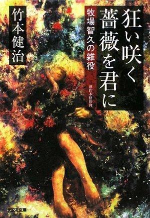 狂い咲く薔薇を君に―牧場智久の雑役 (光文社文庫)