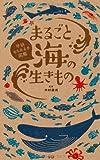 まるごと海の生きもの (学研もちあるき図鑑)