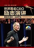 世界著名CEO励志演讲:那些改变你一生的声音(英汉对照)(附光盘) (English Edition)