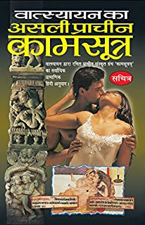 Kamasutra Granth In Hindi Pdf