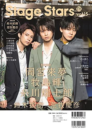 TV ガイド Stage Stars 最新号 追加画像