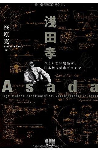 浅田孝―つくらない建築家、日本初の都市プランナー―