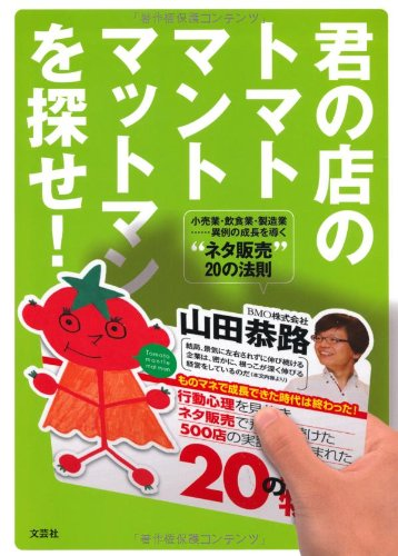"""Download Leads to the growth of exceptional ...... Manufacturing-industry Food-industry retail! Find the tomato mat cloak of Man store your law of """"Neta sale"""" 20 (2012) ISBN: 4286112896 [Japanese Import] pdf"""