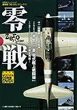 零戦 (双葉社スーパームック―超精密「3D CG」シリーズ)