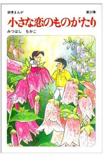 小さな恋のものがたり (第31集)