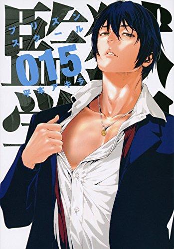 Download 監獄学園(15) (ヤンマガKCスペシャル) ebook